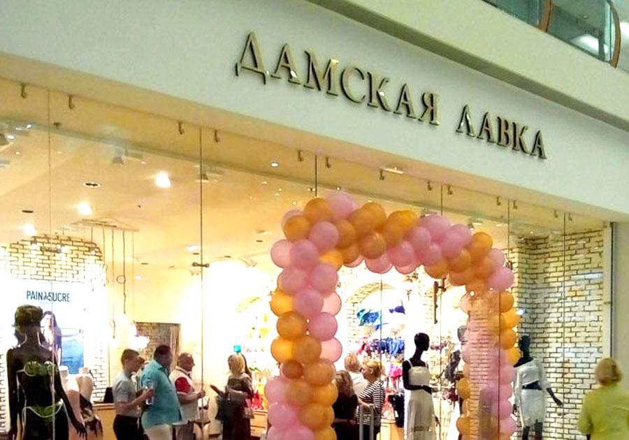 Ремонт магазина под ключ в Москве